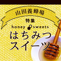 【山田養蜂場の贅沢蜂蜜】はちみつスイーツ特集♪ギフトにも大好評!