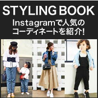【STYLING BOOK】Instagramで人気のコーディネート