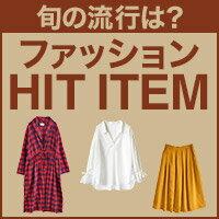 2017年秋に着たいファッションアイテムをご紹介♪