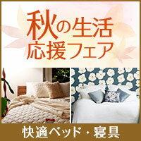 ベッドから寝具まで秋のベットルームに満足感を