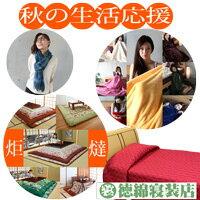 【安眠快適生活】秋の快適寝具で心地よい眠りをお届けします!