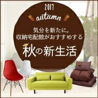 秋の新生活に使える家具・寝具なら収納宅配館にお任せ!
