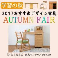 学習の秋!当店おすすめデザイン家具♪送料無料!