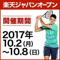 楽天ジャパンオープン2017