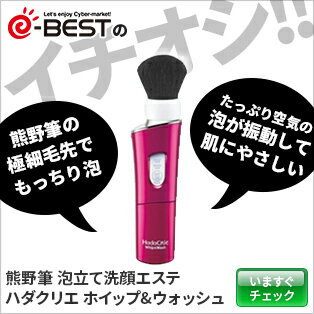 【イーベストのイチオシ!】熊野筆の毛先がつくる泡は、きめ細かくもっちり