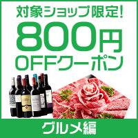 対象ショップ限定税込4,000円以上購入で使える800円OFFクーポン
