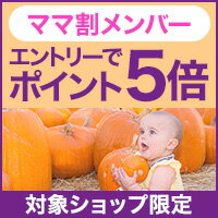 ママ割×ハロウィンで対象店舗限定ポイント5倍!