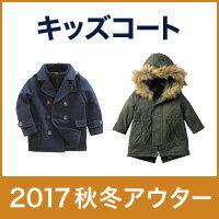 2017秋冬アウターコレクション