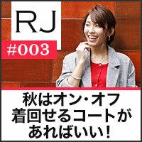 RJ #003 仕事にもプライベートにも使える、最旬秋コート