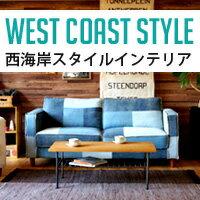 ヴィンテージライクな西海岸スタイルインテリア【BICASA】