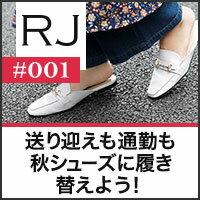 RJ#001 お迎えシーンや通勤にハマる、秋靴コーディネート