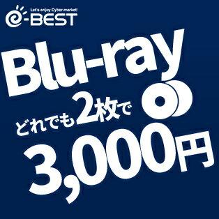 【イーベストのイチオシ!】対象DVDがどれでも3枚3,000円!