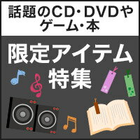 楽天限定や初回限定特典も!話題のCD・DVDやゲーム・本の限定アイテム