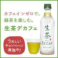 生茶デカフェ うれしいキャンペーン実施中!