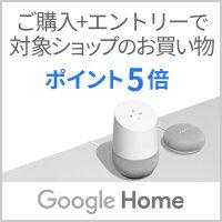 Google Home ご購入+エントリーで対象ショップポイント5倍!
