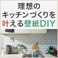 理想のキッチン作りを叶える壁紙DIY