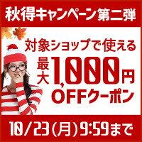 秋得キャンペーン第二弾!最大1,000円OFFクーポン