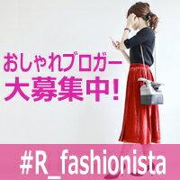 #R_fashionistaを募集しています!