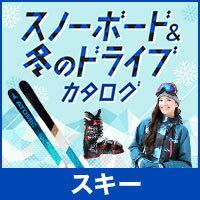 スキーウェア&スキーギアなど、今シーズンの人気&注目のアイテムをご紹介