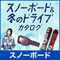 スノーボードウェア&ギアなど、今シーズンの人気&注目のアイテムをご紹介
