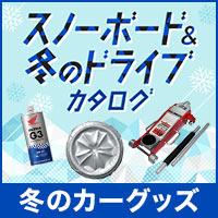 冬のドライブを快適にする便利なアイテムをご紹介!