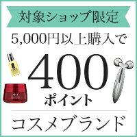 5,000円以上購入で400ポイントプレゼント!