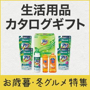 洗剤やタオルなどの生活に役立つ日用品ギフト☆お歳暮
