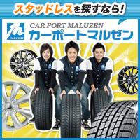 車種・タイヤサイズからスタッドレスタイヤが簡単に探せる マルゼン