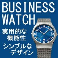 通勤に活躍する腕時計を見つけるビジネスウォッチ特集
