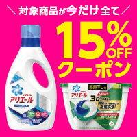 【15%OFF!】人気の洗濯用洗剤で使えるクーポン