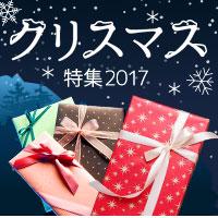 プレゼントも準備もバッチリ!クリスマス特集2017