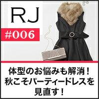 RJ #006 体型のお悩みから選べる秋のパーティードレスをご紹介