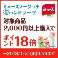 ミューズ対象商品2000円以上購入でポイント18倍