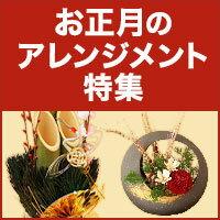 正月飾りと、季節のお花。