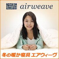 エアウィーヴをご利用になれば、冬も暖かく快適に眠れます!