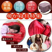 ふわふわの毛布-あったか寝具特集-もふふわの敷きパッド