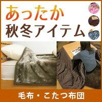 寒い季節もあったか【毛布・布団カバー・こたつ布団】お買得!