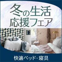 寝心地にこだわったベッドや枕、デザインや機能から選べる布団・毛布など