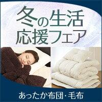 寒い冬の夜をやさしく包み込んでくれる、あったか布団・毛布のご紹介。