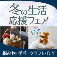 手編みのマフラーや手袋、クラフトでお部屋に置く飾り物や小物づくりに。