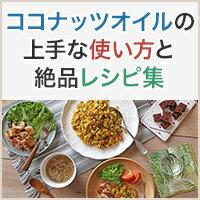 ココナッツオイルの上手な使い方と絶品レシピ集