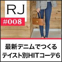 RJ #008 旬なオシャレ6テイストを、大人のデニムで着こなす!