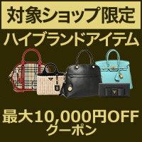 ハイブランドアイテムがクーポン利用で最大10,000円OFF