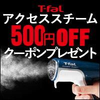 t-fal-steamer