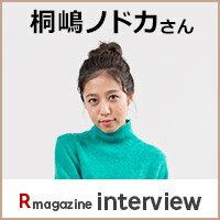 桐嶋ノドカさんおすすめアイテム