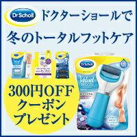 300円OFFクーポン★ドクターショールのフットケア商品