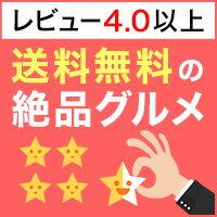 レビュー4.0以上!送料無料の絶品グルメ
