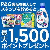 P&Gの対象商品を購入で最大1,500ポイントプレゼント