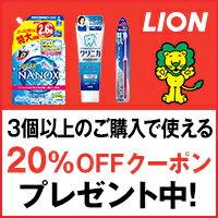 LION 年末年始 大感謝祭まとめ買いSALE!