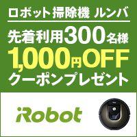 ロボット掃除機 ルンバ お得なキャンペーン開催中!